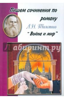 Сочинение на тему биография л н толстому война и мир