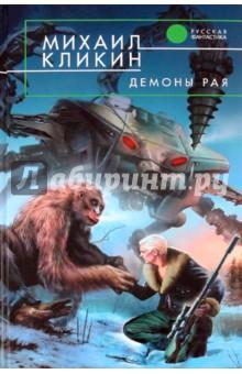 Демоны рая - Михаил Кликин