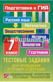 ГИА-11 Тестовые задания для проведения итоговой аттестации. 7 класс - Кузнецов, Амбарцумова, Рохлов, Котова, Шноль