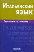 Иван Семенов: Итальянский язык. Переговоры по телефону