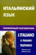 Иван Семенов: Итальянский язык. Телефонный разговорник