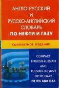 Николай Морозов: Англорусский и русскоанглийский словарь по нефти и газу. Компактное издание