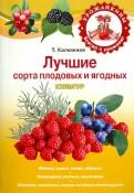 Татьяна Калюжная: Лучшие сорта плодовых и ягодных культур