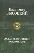 Владимир Высоцкий: Собрание сочинений в одном томе