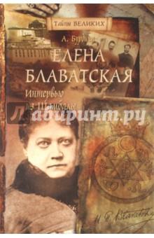 Елена Блаватская. Интервью из Шамбалы - Анна Бурдина