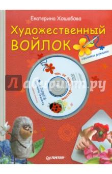 Художественный войлок своими руками (+ DVD)