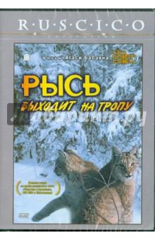 смотреть фильм рысь идет по следу 1994