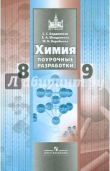Химия. Поурочные разработки. 8-9 классы - Бердоносов, Менделеева, Коробкова