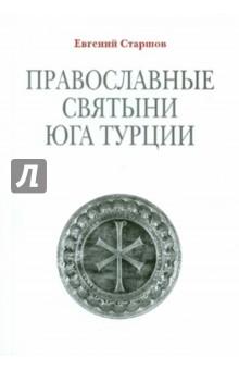 Православные святыни юга Турции - Евгений Старшов