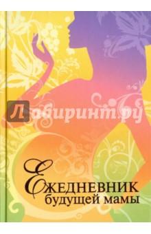 Ежедневник будущей мамы - Валерия Фадеева