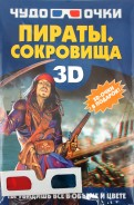 Дарья Ермакович: Пираты. Сокровища (+3D-очки)