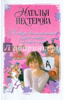 Конкурс комплиментов и другие рассказы от первого лица - Наталья Нестерова