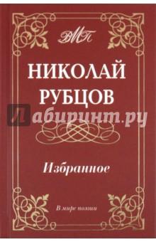 Купить Николай Рубцов: Избранное ISBN: 978-5-93642-283-6