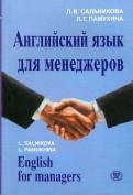 Сальникова, Памухина: Английский язык для менеджеров (+CDmp3)