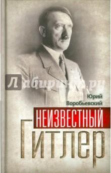 Неизвестный Гитлер - Юрий Воробьевский