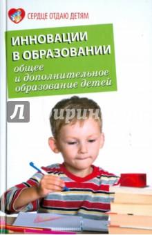 Инновации в образовании. Общее и дополнительное образование детей - Валентина Иванченко