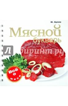 Мясной букварь - Максим Булле