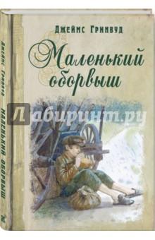 Маленький оборвыш - Джеймс Гринвуд