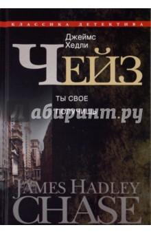Купить Джеймс Чейз: Ты свое получишь ISBN: 978-5-227-02558-6