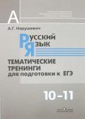 Андрей Нарушевич - Русский язык. Тематические тренинги для подготовки к ЕГЭ. 10-11 класс обложка книги