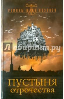 Пустыня отрочества - Юрий Козлов