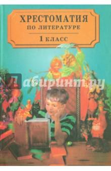 Хрестоматия по литературе для 1 класса четырехлетней начальной школы