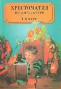 Хрестоматия по литературе для 1 класса четырехлетней начальной школы обложка книги