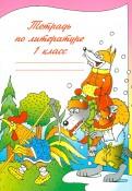 Воюшина, Чистякова - Рабочая тетрадь по литературе 1 класс обложка книги