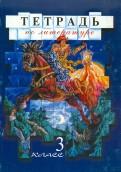 Рабочая тетрадь по литературе 3 класс обложка книги