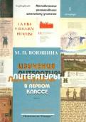 Изучение литературы в первом классе обложка книги
