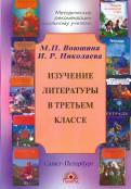 Воюшина, Николаева - Изучение литературы в третьем классе обложка книги