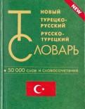 Новый турецкорусский и русскотурецкий словарь. 50 000 слов и словосочетаний