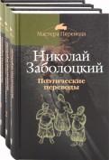 Николай Заболоцкий: Поэтические переводы. В 3 томах