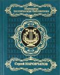 Сергей Наровчатов - Избранное: Стихотворения. Поэмы обложка книги
