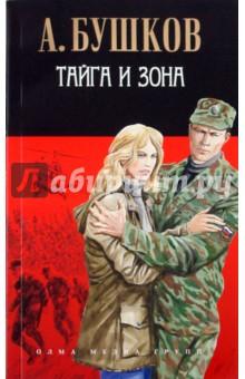 Тайга и зона - Александр Бушков