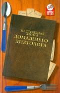 Агишева, Самойленко, Босенко: Настольная книга домашнего диетолога