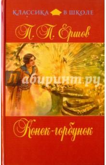 Конек-горбунок - Петр Ершов