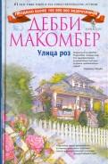 Дебби Макомбер - Улица роз обложка книги
