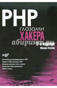 PHP глазами хакера. 2-е изд., доп. и перераб. (+CD) - Михаил Фленов