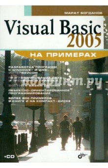 Visual Basic 2005 на примерах (+CD) - Марат Богданов