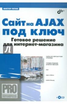 Сайт на AJAX под ключ. Готовое решение для интернет-магазина (+ CD)