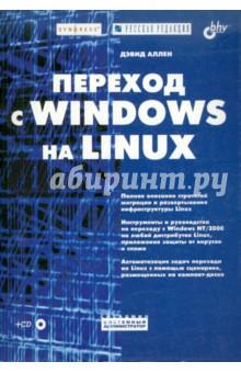 Переход с Windows на Linux. (+комплект)