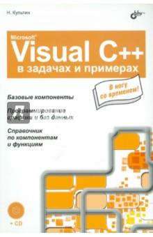 Microsoft Visual C++ в задачах и примерах (+CD) - Никита Культин
