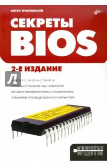 Секреты BIOS - Антон Трасковский
