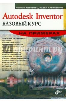 Купить Левковец, Тарасенков, Сокуренко: Autodesk Inventor. Базовый курс на примерах ISBN: 978-5-9775-0179-8