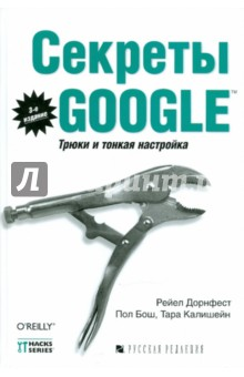 Секреты Google. Трюки и тонкая настройка - Рейел, Пол, Калишейн