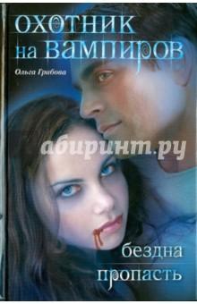 Охотник на вампиров: Бездна. Пропасть - Ольга Грибова