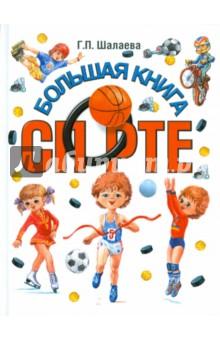 Большая книга о спорте - Шалаева, Алдонина