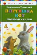 Константин Ушинский - Плутишка кот. Любимые сказки обложка книги