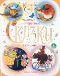 Маршак, Михалков, Усачев: Самые интересные сказки в стихах